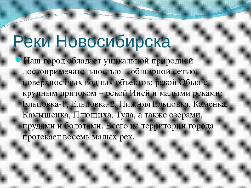 Реки Новосибирска Наш город обладает уникальной природной достопримечательнос...