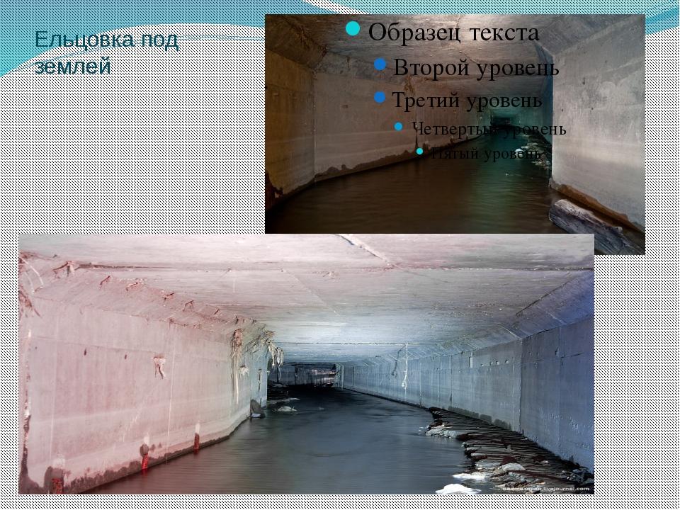 Ельцовка под землей Но большая часть русла реки Ельцовка – 1 замыто под землю...