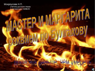 Мокроусова Н.П. учитель русского языка и литературы ОШ№93