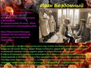 Иван Бездомный Иван Бездомный (он же - Иван Николаевич Понырев) - поэт, стано