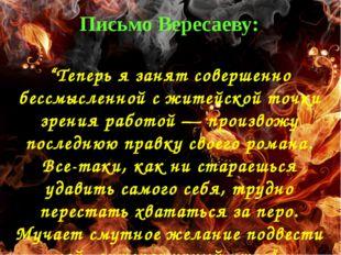 """Письмо Вересаеву: """"Теперь я занят совершенно бессмысленной с житейской точки"""