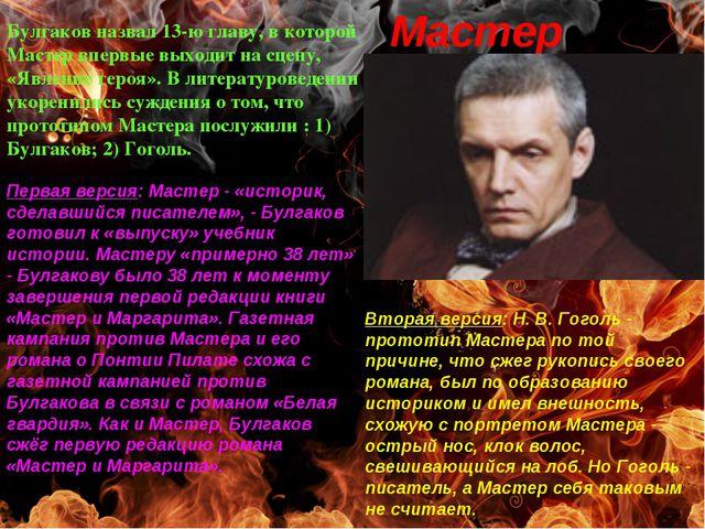 Мастер Булгаков назвал 13-ю главу, в которой Мастер впервые выходит на сцену,...