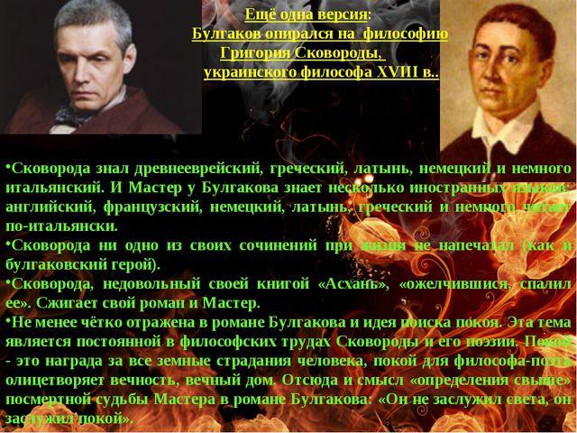 Ещё одна версия: Булгаков опирался на философию Григория Сковороды, украинск...