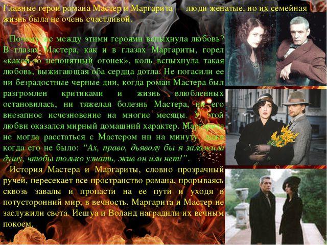 Главные герои романа Мастер и Маргарита — люди женатые, но их семейная жизнь...