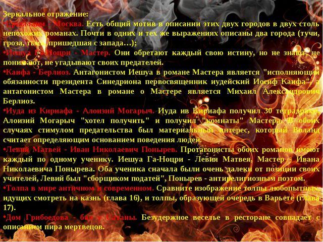Зеркальное отражение: Ершалаим - Москва. Есть общий мотив в описании этих дву...
