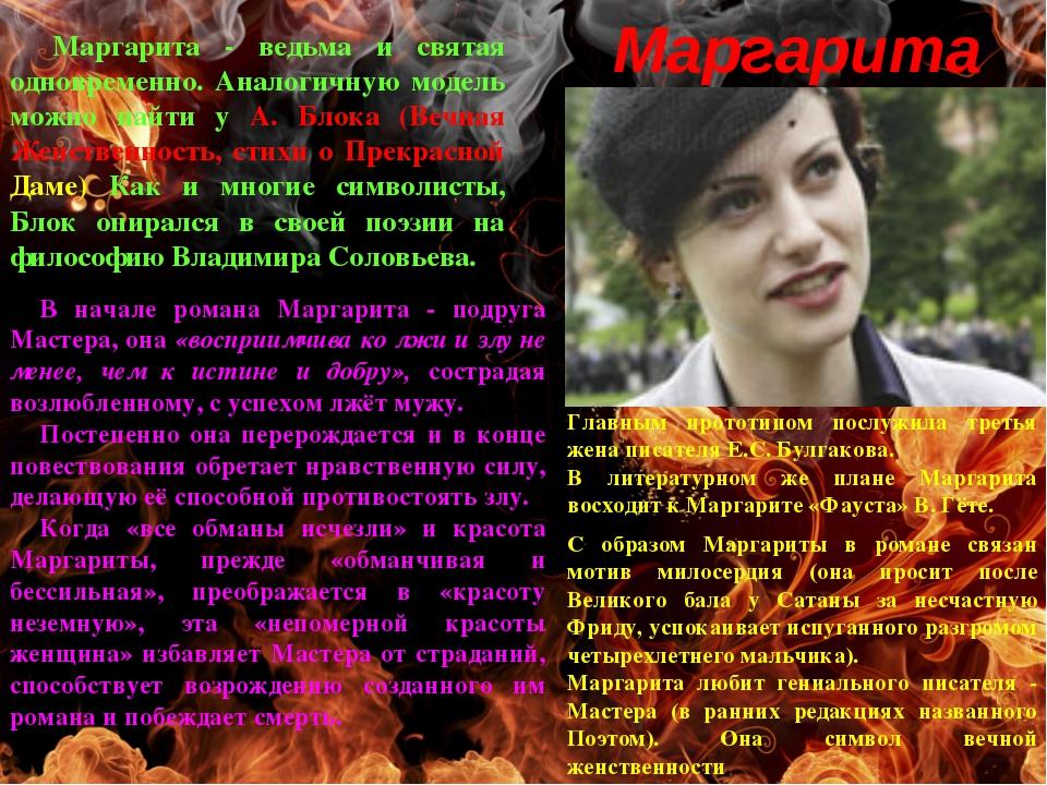 Маргарита Маргарита - ведьма и святая одновременно. Аналогичную модель можно...