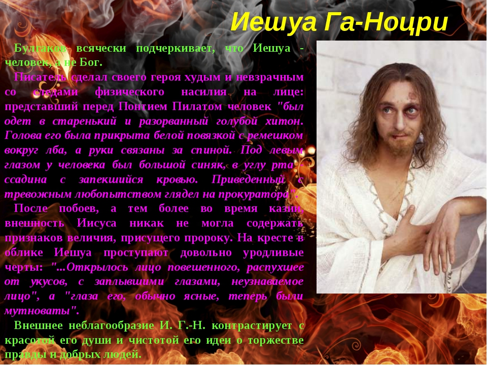 Иешуа Га-Ноцри Булгаков всячески подчеркивает, что Иешуа - человек, а не Бог....