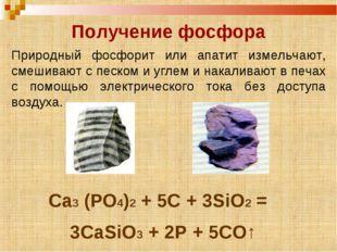 Получение фосфора Ca3 (PO4)2 + 5C + 3SiO2 = Природный фосфорит или апатит изм