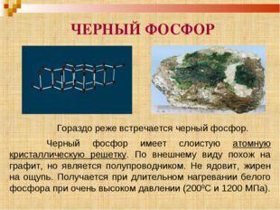 ЧЕРНЫЙ ФОСФОР Гораздо реже встречается черный фосфор. Черный фосфор был получ