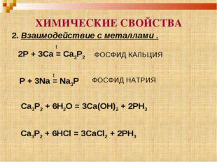 ХИМИЧЕСКИЕ СВОЙСТВА Ca3P2 + 6H2O = 3Ca(OH)2 + 2PH3 Ca3P2 + 6HCl = 3CaCl2 + 2P