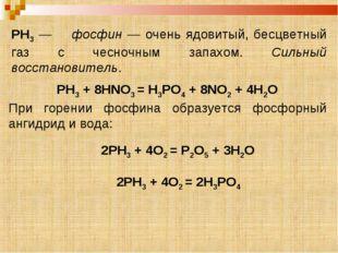 PH3 — фосфин — очень ядовитый, бесцветный газ с чесночным запахом. Сильный во