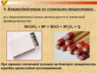 3. Взаимодействие со сложными веществами . а) с бертолетовой солью (использу