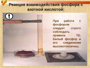 Реакция взаимодействия фосфора с азотной кислотой: При работе с фосфором след