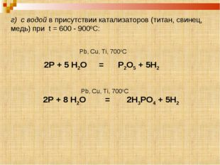г) с водой в присутствии катализаторов (титан, свинец, медь) при t = 600 - 90