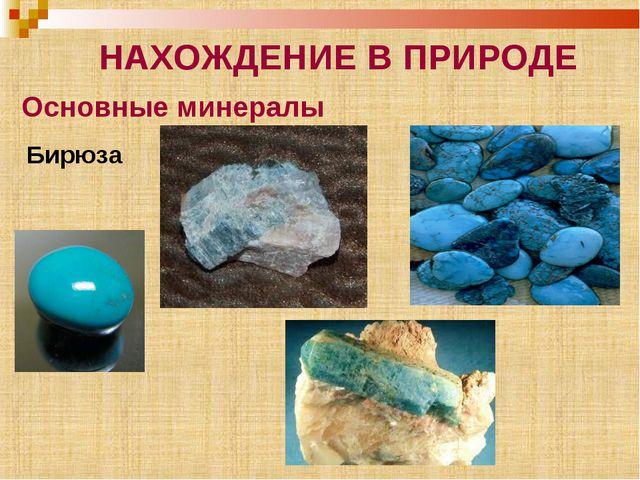 НАХОЖДЕНИЕ В ПРИРОДЕ Основные минералы Бирюза