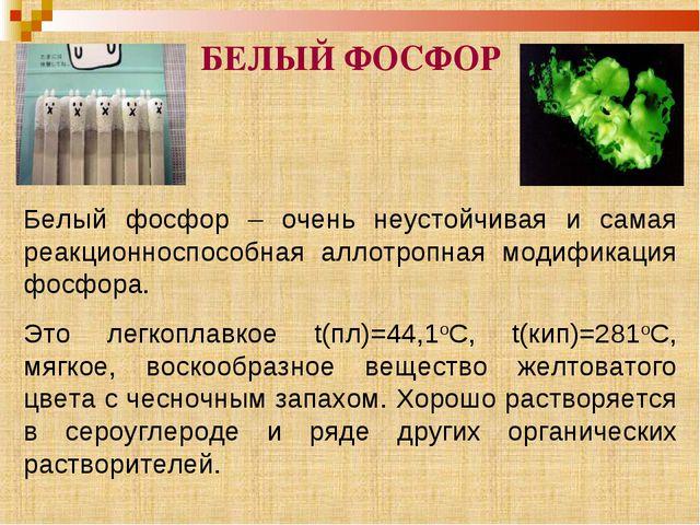 Это легкоплавкое t(пл)=44,1оС, t(кип)=281оС, мягкое, воскообразное вещество ж...