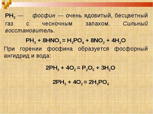 PH3 — фосфин — очень ядовитый, бесцветный газ с чесночным запахом. Сильный во...