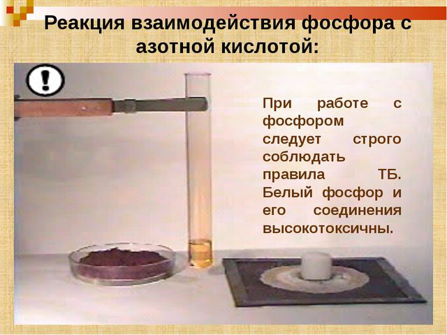 Реакция взаимодействия фосфора с азотной кислотой: При работе с фосфором след...
