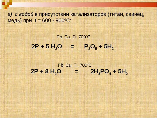 г) с водой в присутствии катализаторов (титан, свинец, медь) при t = 600 - 90...