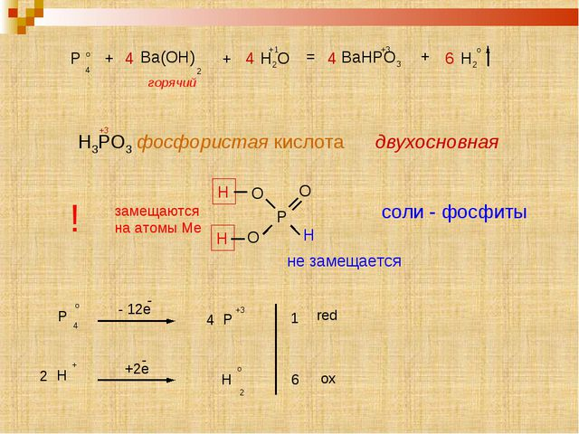 Р О О Н Н Н О P o 4 + 4 Ba(OH) 2 + 4 H2O = 4 BaHPO3 +3 + 6 H2 o горячий +1 H3...