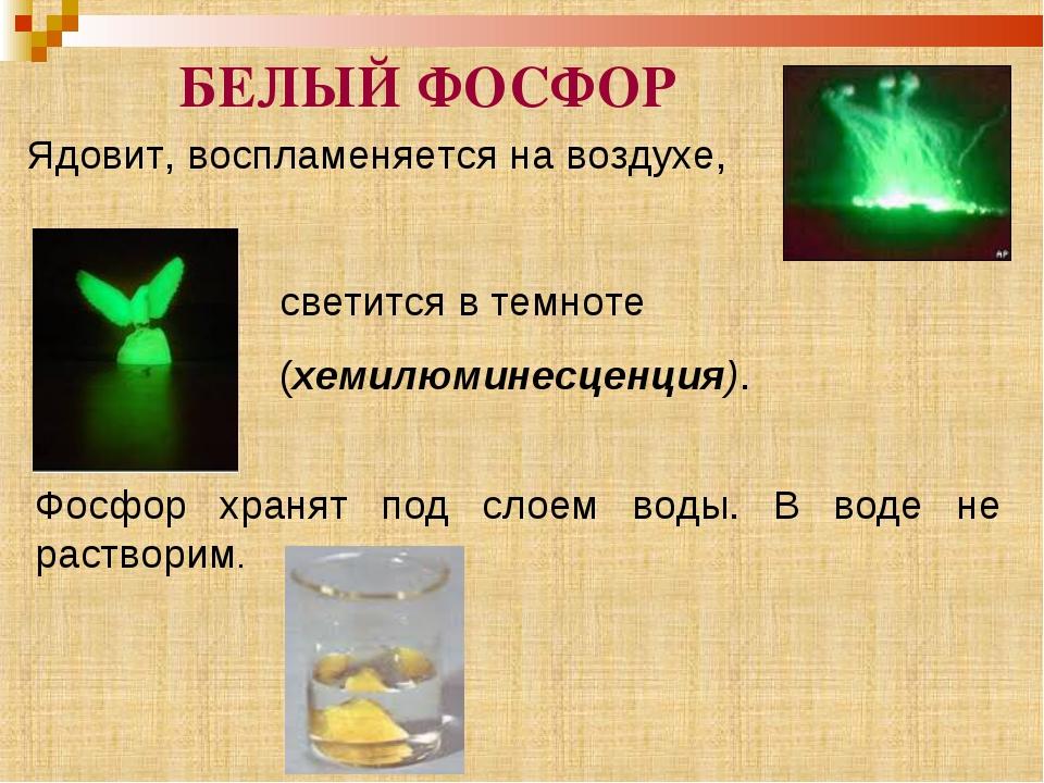 Ядовит, воспламеняется на воздухе, БЕЛЫЙ ФОСФОР светится в темноте (хемилюмин...