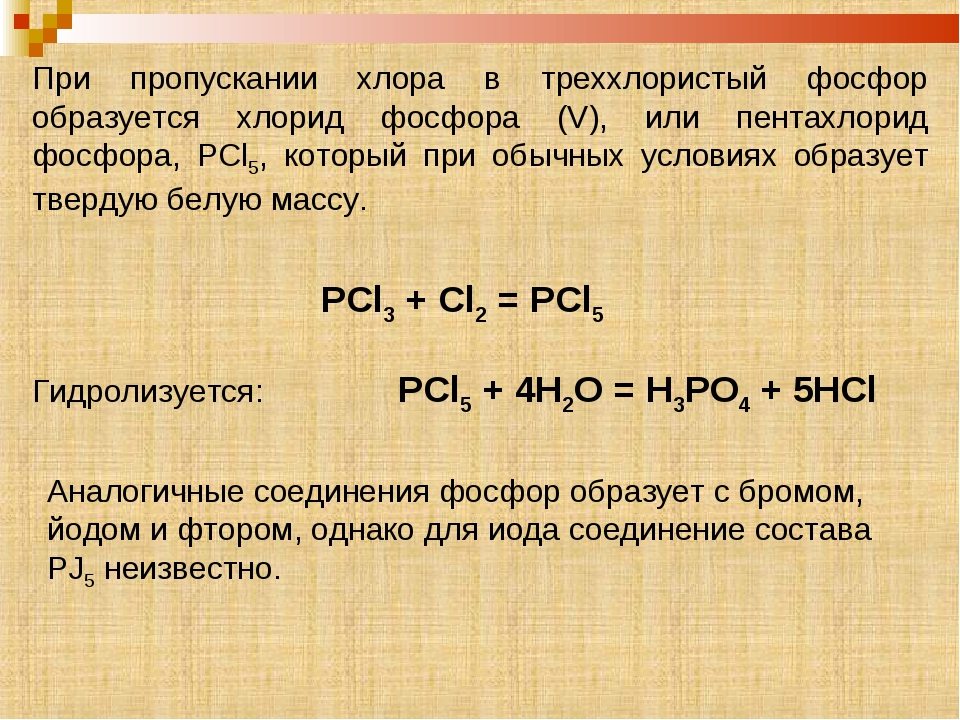 Гидролизуется: PCl5 + 4H2O = H3PO4 + 5HСl   PСl3 + Сl2 = PCl5 При пропускан...