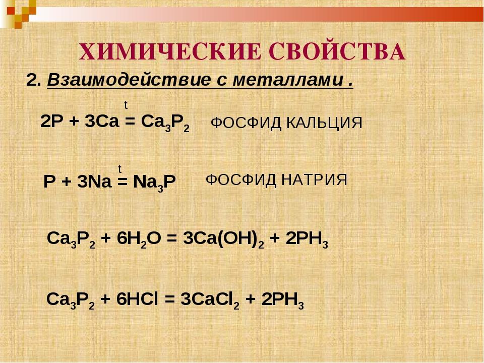 ХИМИЧЕСКИЕ СВОЙСТВА Ca3P2 + 6H2O = 3Ca(OH)2 + 2PH3 Ca3P2 + 6HCl = 3CaCl2 + 2P...