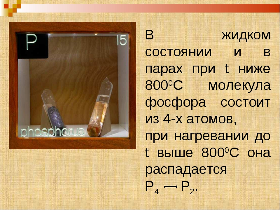 В жидком состоянии и в парах при t ниже 8000С молекула фосфора состоит из 4-х...
