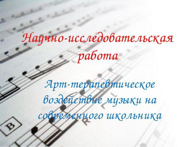 Научно-исследовательская работа Арт-терапевтическое воздействие музыки на сов...