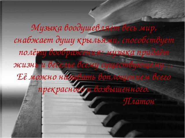 Музыка воодушевляет весь мир, снабжает душу крыльями, способствует полёту воо...