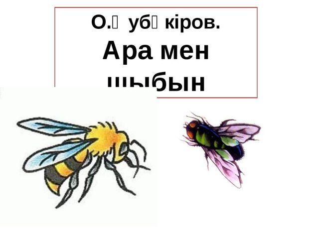 О.Әубәкіров. Ара мен шыбын
