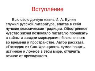 Вступление Всю свою долгую жизнь И. А. Бунин служил русской литературе, впита