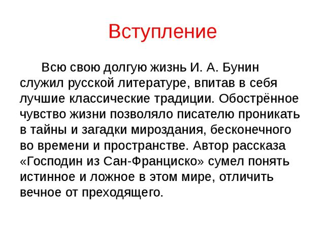 Вступление Всю свою долгую жизнь И. А. Бунин служил русской литературе, впита...