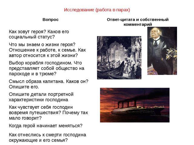 Исследование (работа в парах) Вопрос Ответ-цитата и собственный комментарий К...