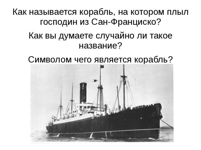 Как называется корабль, на котором плыл господин из Сан-Франциско? Как вы ду...