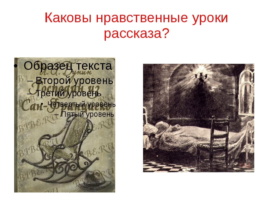Каковы нравственные уроки рассказа?