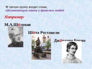 В третью группу входят слова , обозначающие имена и фамилии людей Например: М