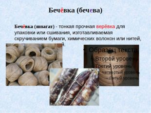 Бечёвка (бечева) Бечёвка (шпагат) - тонкая прочная верёвка для упаковки или с