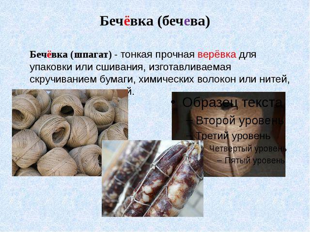 Бечёвка (бечева) Бечёвка (шпагат) - тонкая прочная верёвка для упаковки или с...