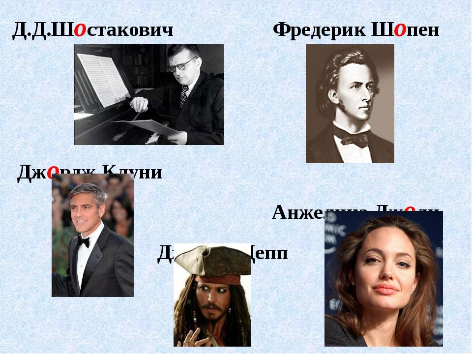 Д.Д.Шостакович Фредерик Шопен Джордж Клуни Анжелина Джоли Джонни Депп