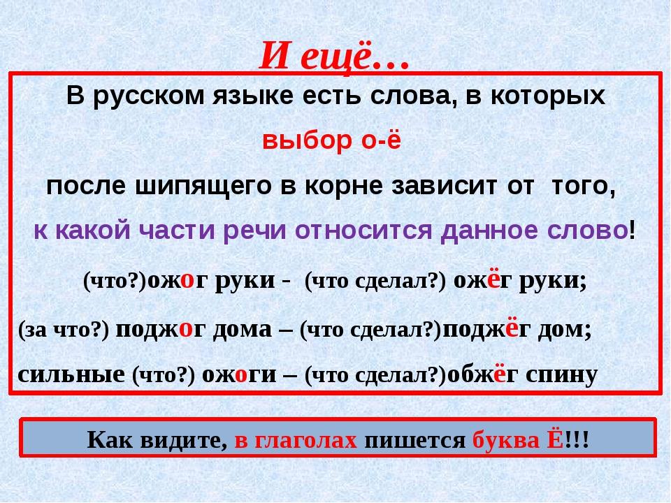 И ещё… В русском языке есть слова, в которых выбор о-ё после шипящего в корне...