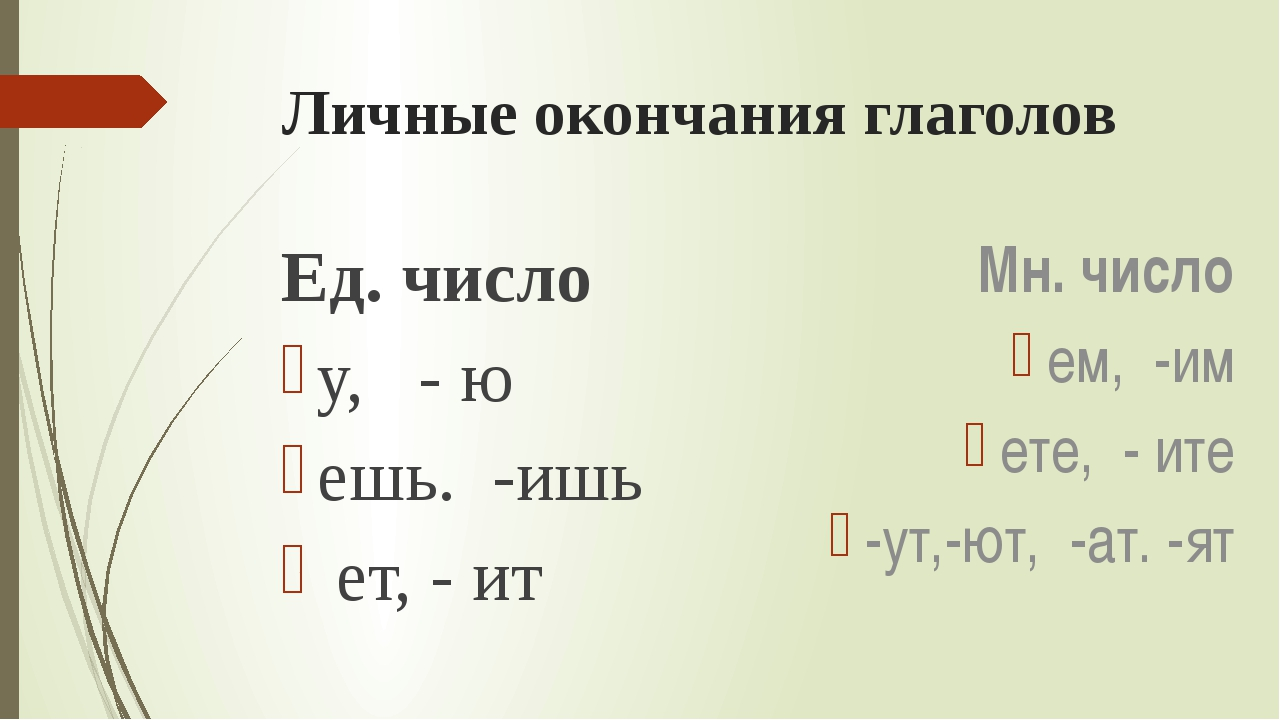 Личные окончания глаголов Ед. число у, - ю ешь. -ишь ет, - ит Мн. число ем, -...