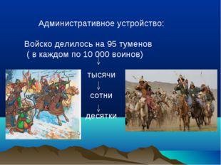 Административное устройство: Войско делилось на 95 туменов ( в каждом по 10