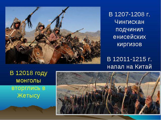 В 1207-1208 г. Чингисхан подчинил енисейских киргизов В 12011-1215 г. напал н...