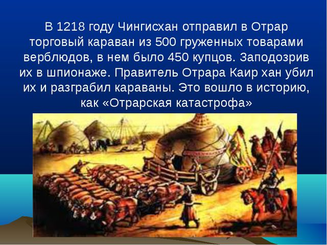 В 1218 году Чингисхан отправил в Отрар торговый караван из 500 груженных това...