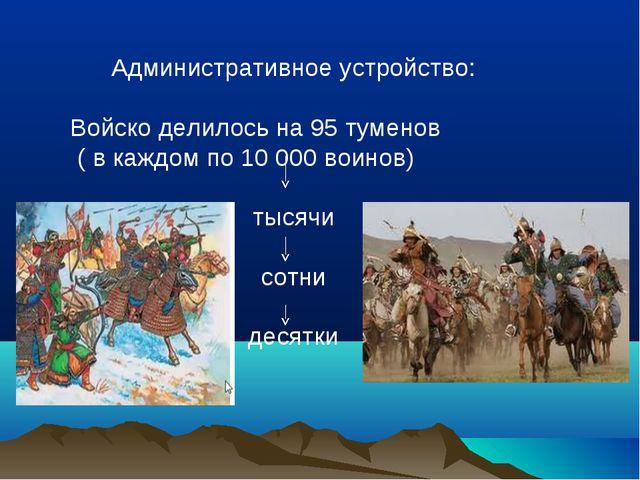 Административное устройство: Войско делилось на 95 туменов ( в каждом по 10...