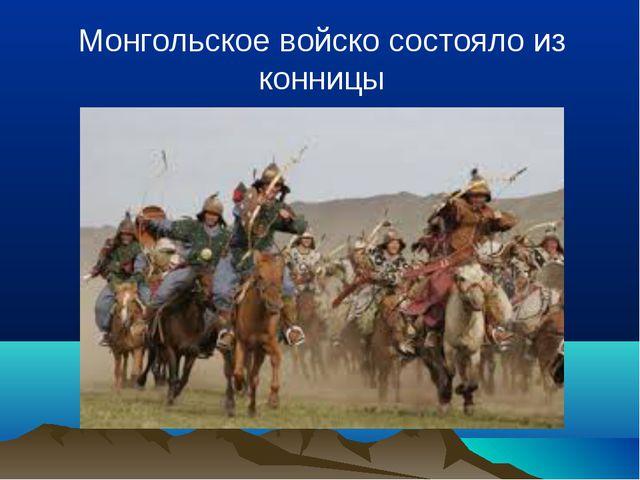 Монгольское войско состояло из конницы