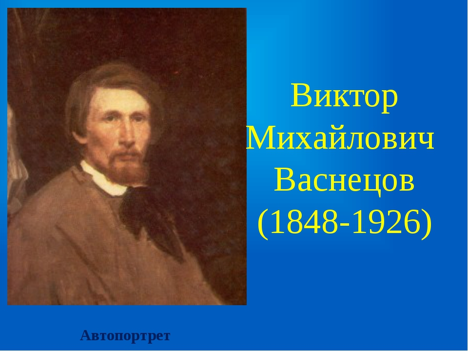 Виктор Михайлович Васнецов (1848-1926) Автопортрет