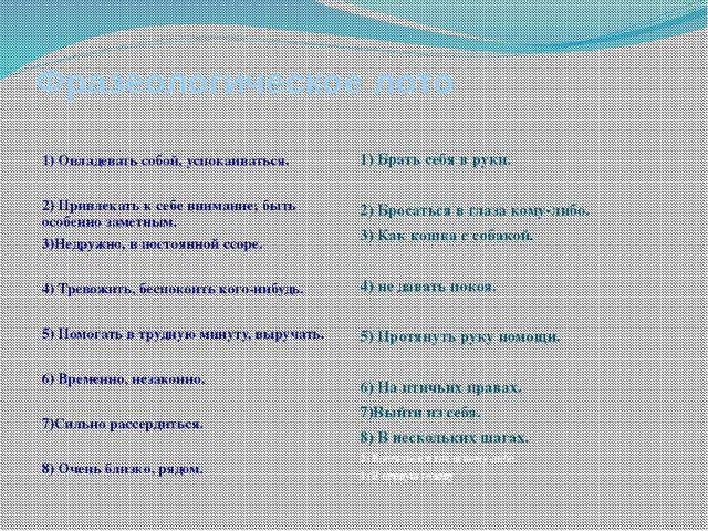 Фразеологическое лото 1) Овладевать собой, успокаиваться. 2) Привлекать к себ...