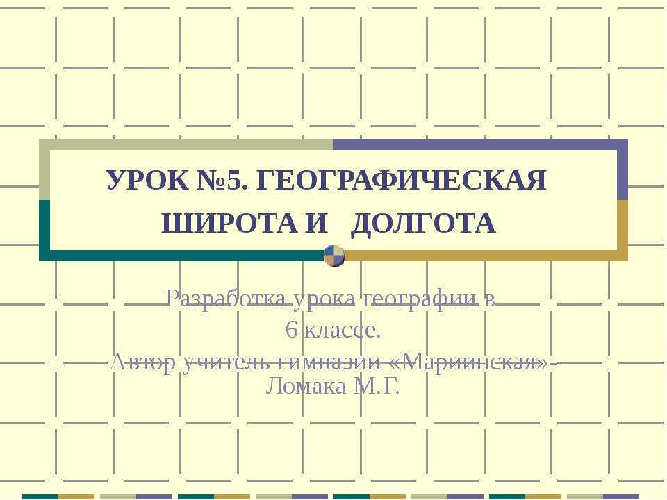 УРОК №5. ГЕОГРАФИЧЕСКАЯ ШИРОТА И ДОЛГОТА Разработка урока географии в 6 класс...